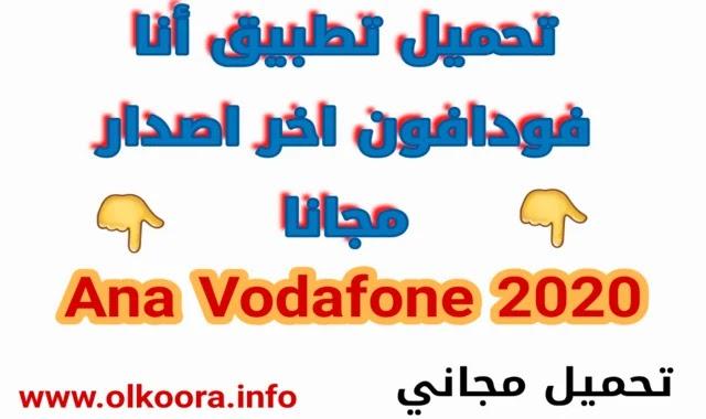تنزيل تطبيق انا فودافون Ana Vodafone 2020 الاصدار الاخير مجانا