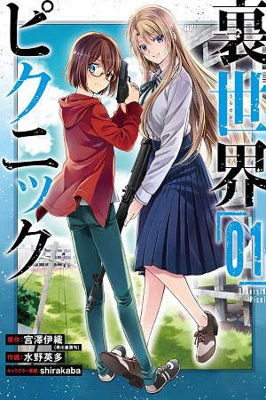 Urasekai Picnic Manga