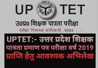 UPTET:- उत्तर प्रदेश शिक्षक पात्रता प्रमाण पत्र परीक्षा वर्ष 2019 प्राप्ति हेतु आवश्यक अभिलेख