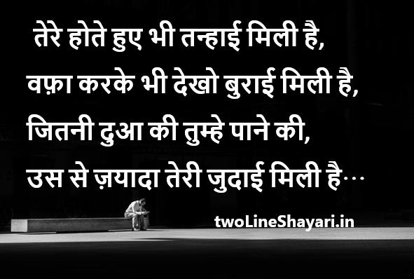 Wafa Shayari Dp , Wafa Shayari Pic, Wafa Shayari in Hindi Image