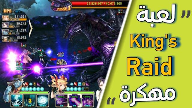 تحميل لعبة King's Raid مهكرة للاندرويد احدث اصدار | رابط مباشر
