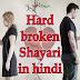 25+ Hard Broken Shayari New Photo Sad Shayari Hindi
