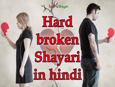 Hard Broken Shayari New Photo Sad Shayari Hindi