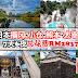 福冈·小仓·熊本·太宰府7天6夜,日本北九州总花费RM2837!