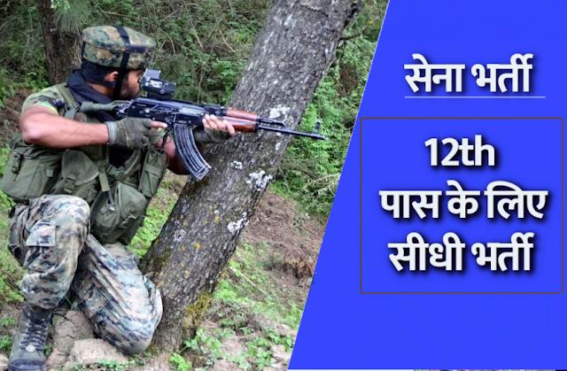 भारतीय सेना में निकली सीधी भर्ती, 12वीं पास करें आवेदन