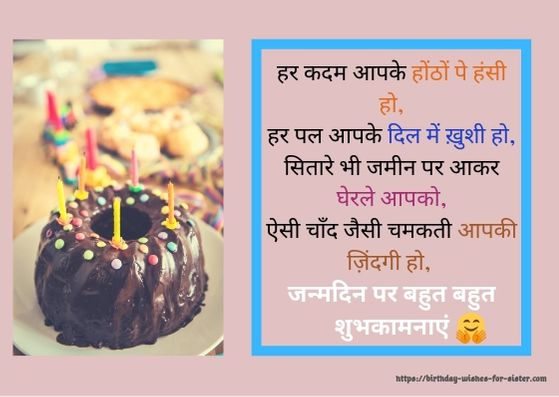 Best Birthday Shayari