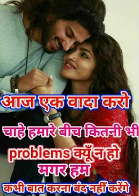 Aaj Ek Wada Karo