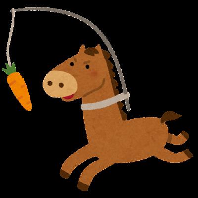 ぶら下がった人参を追いかける馬のイラスト