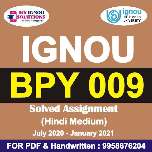 BPY 009 Solved Assignment 2020-21 in Hindi Medium