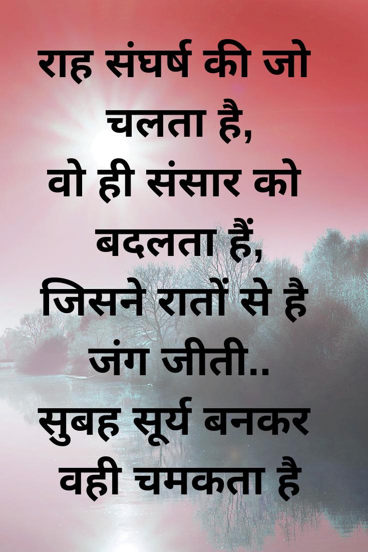Inspirational Quotes In Hindi, मोटिवेशनल कोट्स इन हिंदी