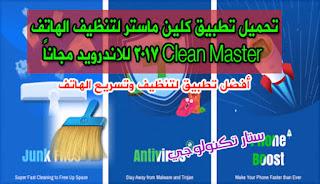 تحميل تطبيق كلين ماستر لتنظيف الهاتف Clean Master 2017 للاندرويد