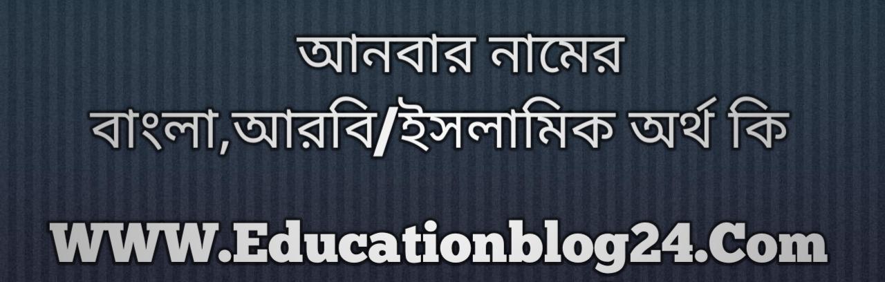 Anbar name meaning in Bengali, আনবার নামের অর্থ কি, আনবার নামের বাংলা অর্থ কি, আনবার নামের ইসলামিক অর্থ কি, আনবার কি ইসলামিক /আরবি নাম