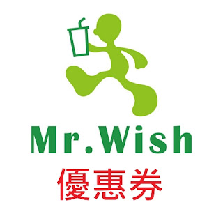 【Mr. Wish鮮果茶玩家】1月份折價券/優惠券/菜單/coupon