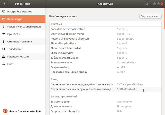 Как переключить язык в Ubuntu 18