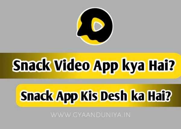 Snack Video App Kya Hai aur Kaise Use Kare? Snack Video App Kis Desh Ka Hai?