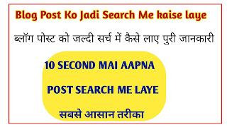 google search website,blog ko google search me kaise laye,blog ko google me kaise submit kare