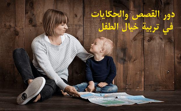 دور القصص والحكايات في تربية خيال الطفل