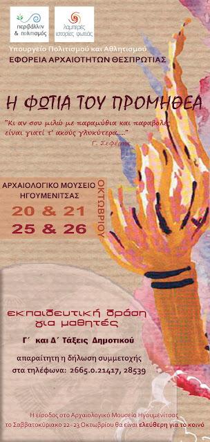 Αρχαιολογικό Μουσείο Ηγουμενίτσας: Εκπαιδευτική δράση για σχολικές ομάδες της Γ΄ και Δ΄ Τάξης Δημοτικού