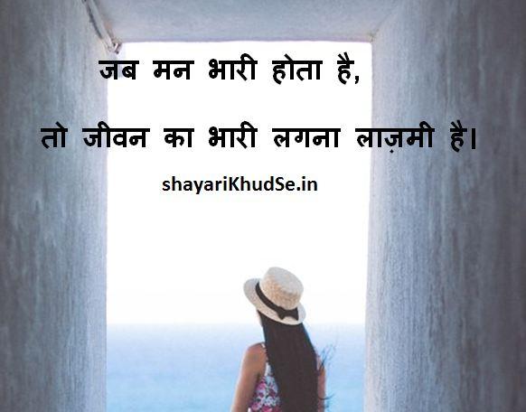 Sad images in Hindi With Shayari, Sad images in Hindi, Sad images Shayari, Sad images Shayari in Hindi