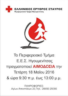 Εθελοντική αιμοδοσία την Τετάρτη στην Ηγουμενίτσα