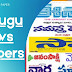 Telugu news papers Daily E-Papers
