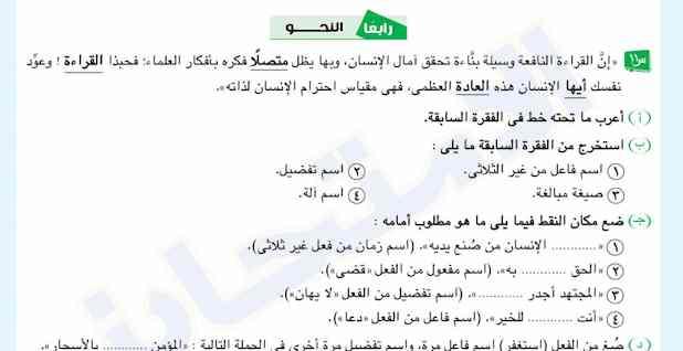 نماذج امتحانات اللغة العربية للصف الثالث الاعدادى ترم ثانى بالاجابات من كتاب الامتحان 2021