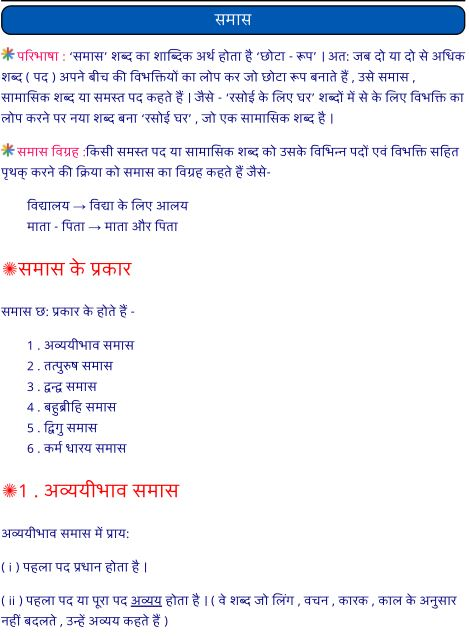 समास हिंदी व्याकरण : सभी प्रतियोगी परीक्षाओं के लिए   Samas Hindi Grammar : for all Competitive Exams