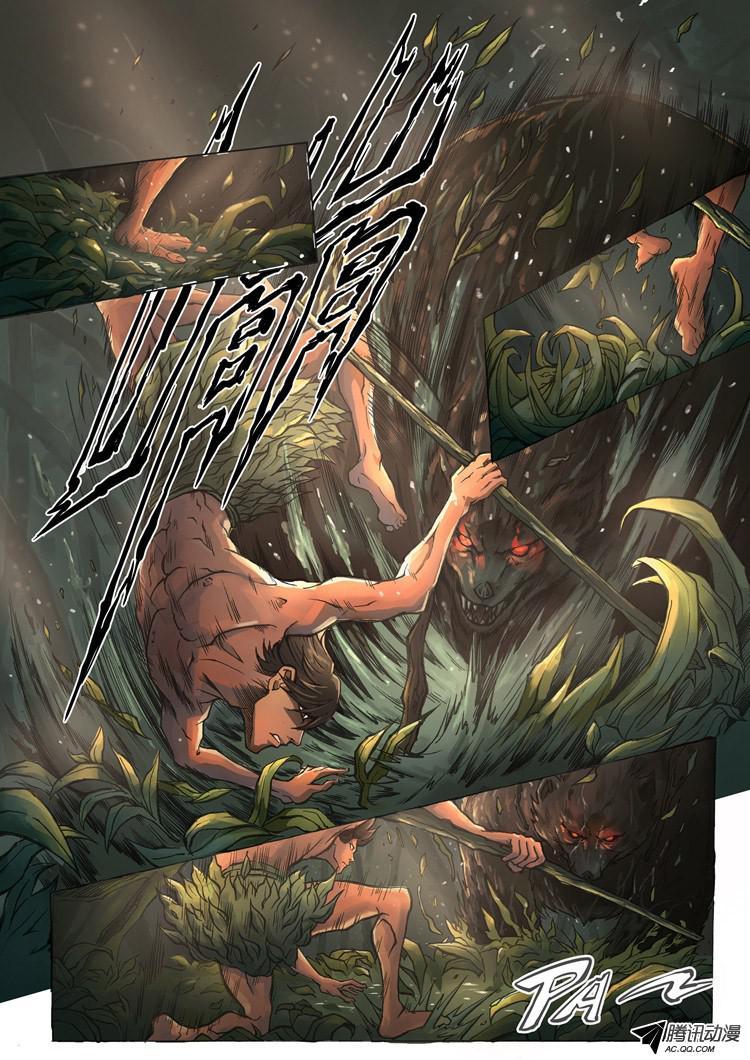อ่านการ์ตูน Tangyan in the other world 2 ภาพที่ 9