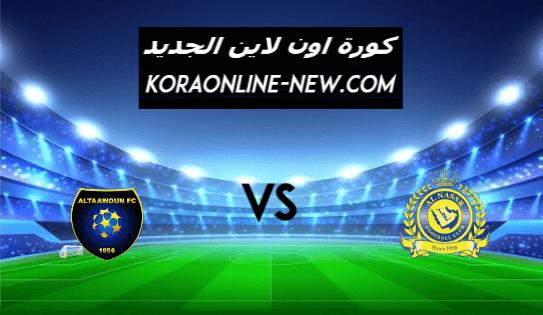 مشاهدة مباراة النصر والتعاون بث مباشر اون لاين اليوم 4-2-2021 الدوري السعودي