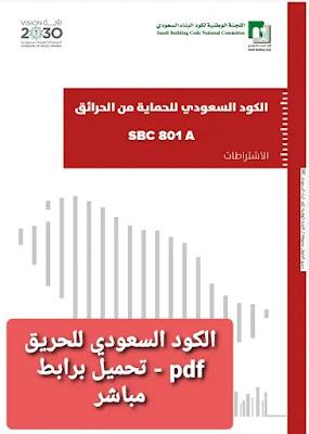 تحميل كود الحماية من الحريق السعودي