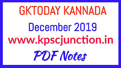 Gk Today KANNADA CURRENT AFFAIRS  NOTES DECEMBER 20,2019