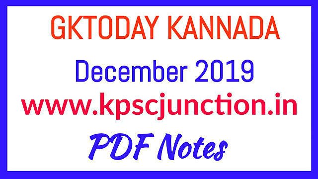 Gk Today KANNADA CURRENT AFFAIRS  NOTES DECEMBER 05,2019