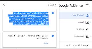 """شرح إشعار """"معايير إعلانات أفضل التي تظهر في جوجل ادسنس"""" رسالة تحذيرية لاصحاب المواقع وهاته طريقة إصلاحها"""