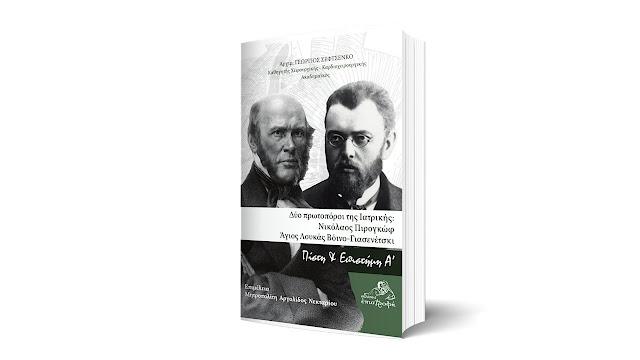 """""""Πίστη και επιστήμη"""": Νέο βιβλίο των Εκδόσεων """"Επιστροφή"""" της Μητροπόλεως Αργολίδας"""