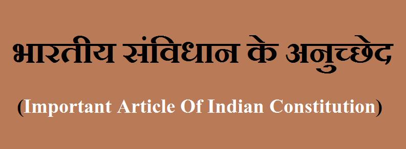 भारतीय संविधान के महत्वपूर्ण अनुच्छेद (Important Article Of Indian Constitution)