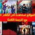 افضل المواقع لمشاهدة آخر الأفلام العالمية مع الترجمة الكاملة