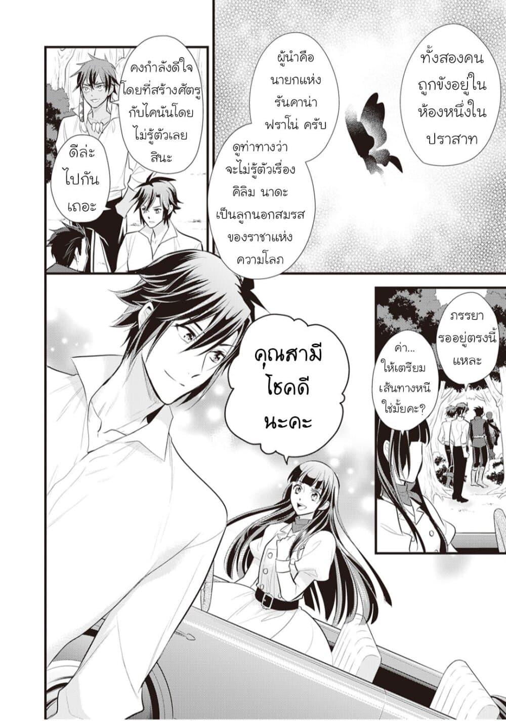 อ่านการ์ตูน Daites Ryou Koubouki ตอนที่ 22 หน้าที่ 2