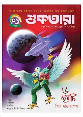Shuktara Magazine May 2018