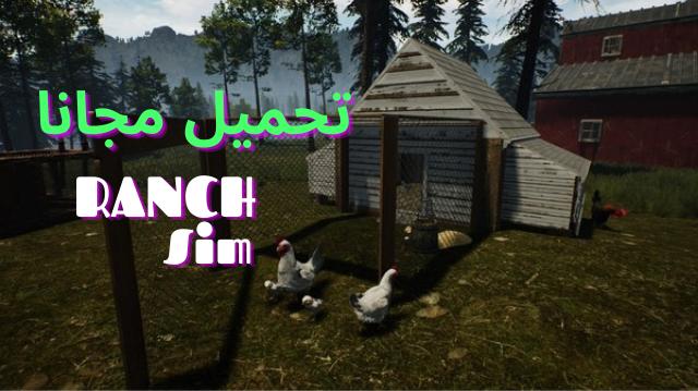 تحميل لعبة محاكي المزارع Ranch Simulator مجانا