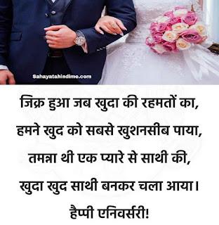 Wedding anniversary-Shayari