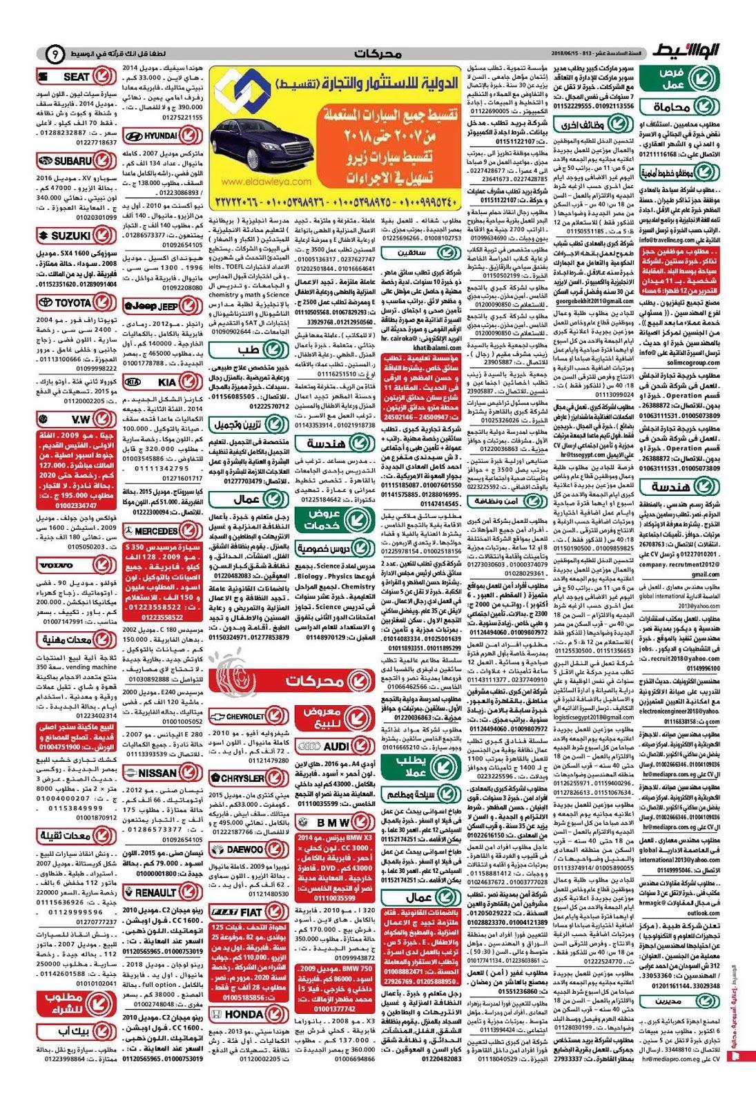 وظائف الوسيط مصر الجمعة 15 يونيو 2018 واعلانات الوسيط
