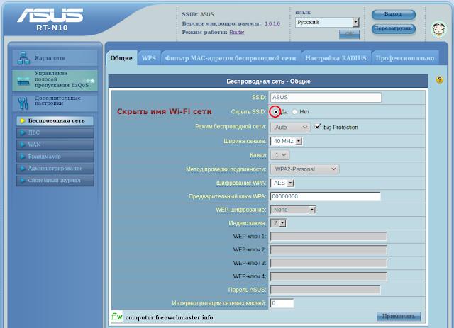 Настройка роутера Asus RT-N10. Как изменить и скрыть название SSID Wi-Fi сети?