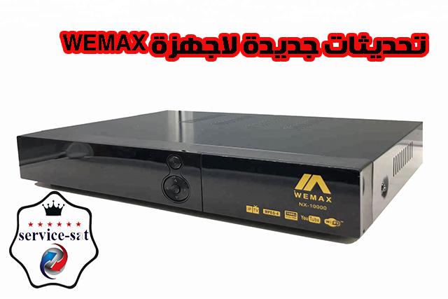 تحديثات جديدة لاجهزة WEMAX بتاريخ 26-03-2020