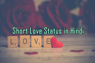 Short Love Status in Hindi