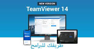 برنامج teamviewer للكمبيوتر- تحميل برنامج teamviewer