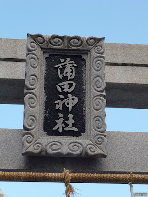 蒲田神社扁額