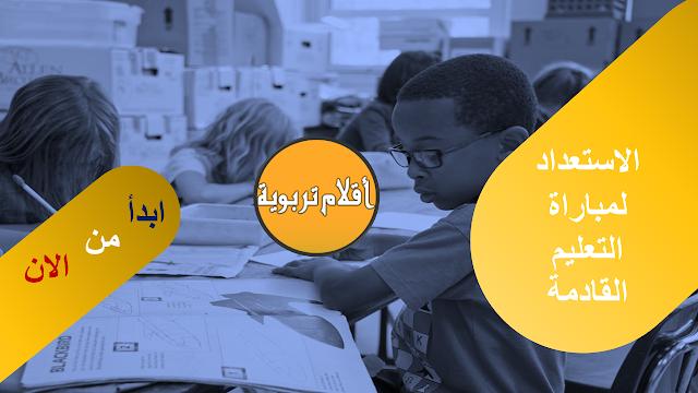 حسب المنشور المتعلق بالمبرمجة الميزانياتية الاستعداد لمباراة التعليم القادمة من الان