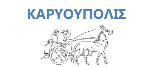 ΚΑΡΥΟΥΠΟΛΙΣ