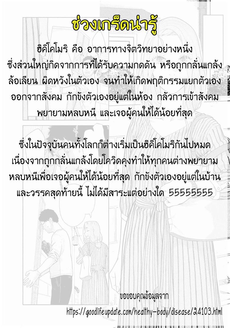 Bimajyo no Ayano-san - หน้า 6
