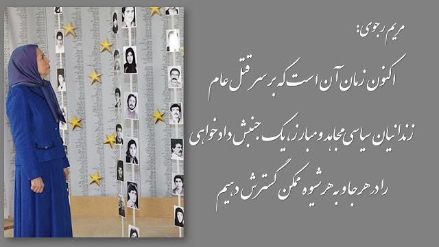 مریم رجوی: فراخوان به جنبش دادخواهی قتل عامشدگان سال ۶۷